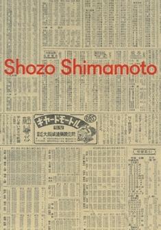 shimamoto_boek_cover